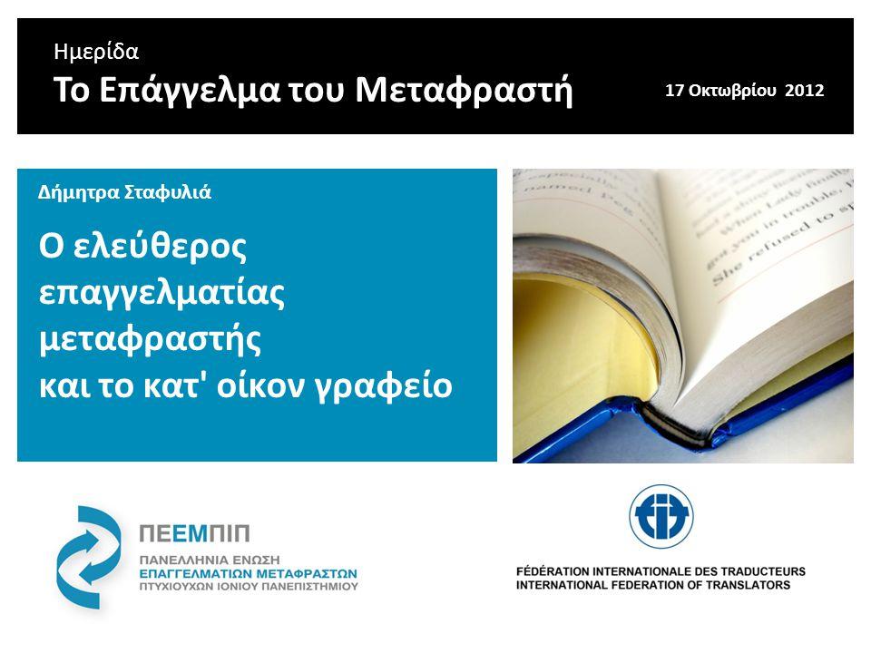 Ημερίδα Το Επάγγελμα του Μεταφραστή Δήμητρα Σταφυλιά Ο ελεύθερος επαγγελματίας μεταφραστής και το κατ' οίκον γραφείο 17 Οκτωβρίου 2012