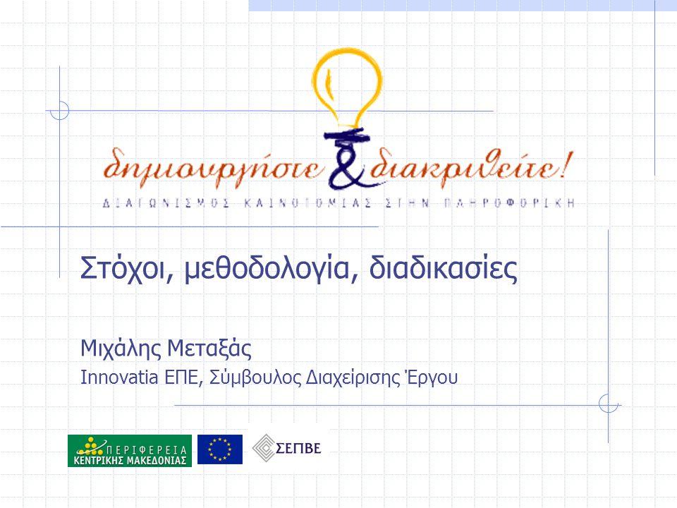 Στόχοι, μεθοδολογία, διαδικασίες Μιχάλης Μεταξάς Innovatia ΕΠΕ, Σύμβουλος Διαχείρισης Έργου