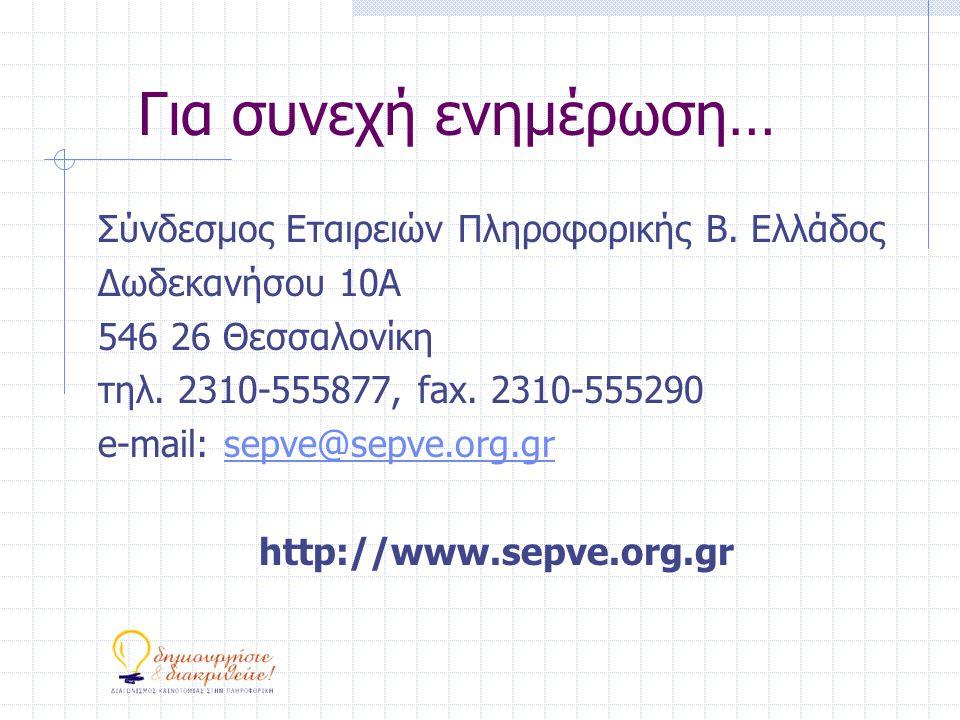 Για συνεχή ενημέρωση… Σύνδεσμος Εταιρειών Πληροφορικής Β.