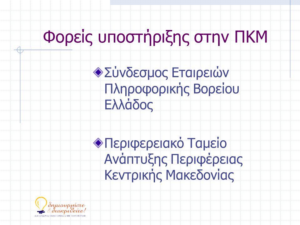 Φορείς υποστήριξης στην ΠΚΜ Σύνδεσμος Εταιρειών Πληροφορικής Βορείου Ελλάδος Περιφερειακό Ταμείο Ανάπτυξης Περιφέρειας Κεντρικής Μακεδονίας