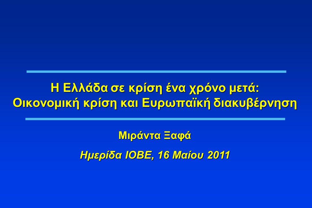 1 Η Ελλάδα σε κρίση ένα χρόνο μετά: Οικονομική κρίση και Ευρωπαϊκή διακυβέρνηση Μιράντα Ξαφά Ημερίδα ΙΟΒΕ, 16 Μαίου 2011