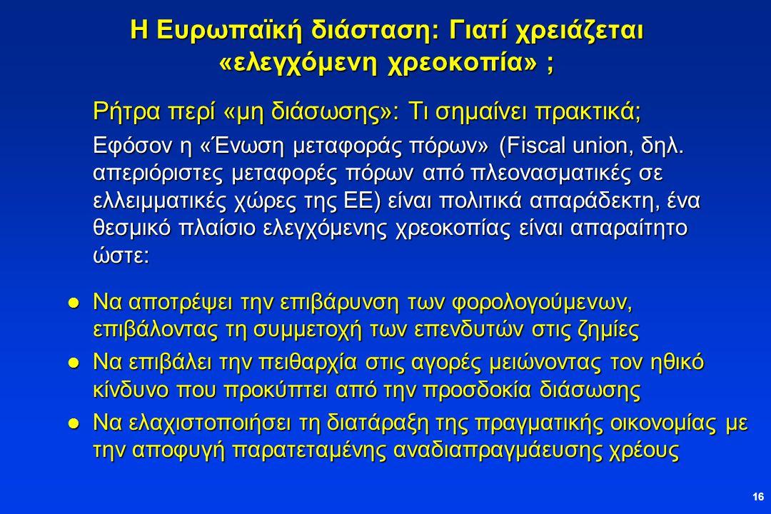 16 Η Ευρωπαϊκή διάσταση: Γιατί χρειάζεται «ελεγχόμενη χρεοκοπία» ; Ρήτρα περί «μη διάσωσης»: Τι σημαίνει πρακτικά; Εφόσον η «Ένωση μεταφοράς πόρων» (Fiscal union, δηλ.