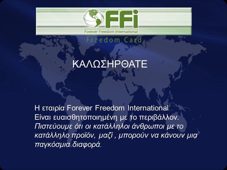 Η εταιρία Forever Freedom International Είναι ευαισθητοποιημένη με το περιβάλλον. Πιστεύουμε ότι οι κατάλληλοι άνθρωποι με το κατάλληλο προϊόν, μαζί,