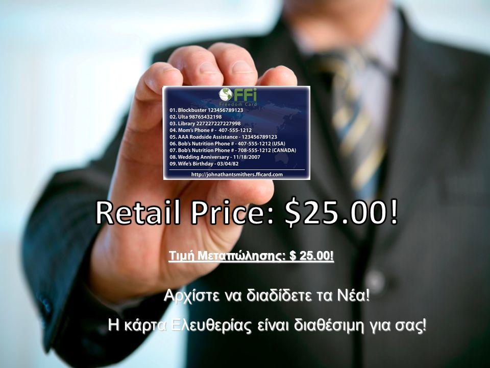 Αρχίστε να διαδίδετε τα Νέα! Η κάρτα Ελευθερίας είναι διαθέσιμη για σας! Τιμή Μεταπώλησης: $ 25.00!