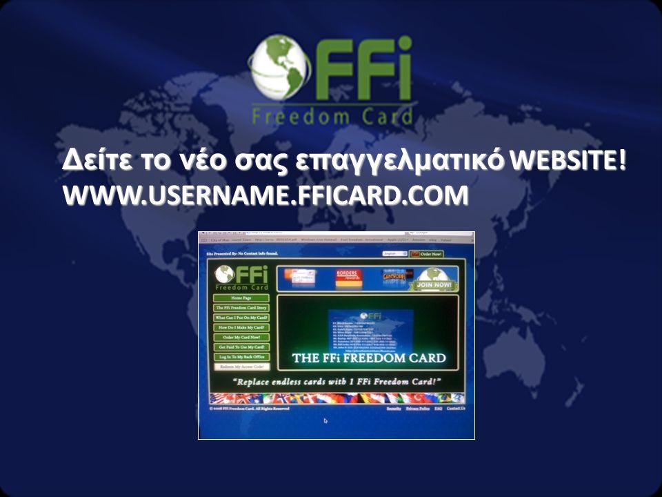 Δείτε το νέο σας επαγγελματικό WEBSITE! WWW.USERNAME.FFICARD.COM