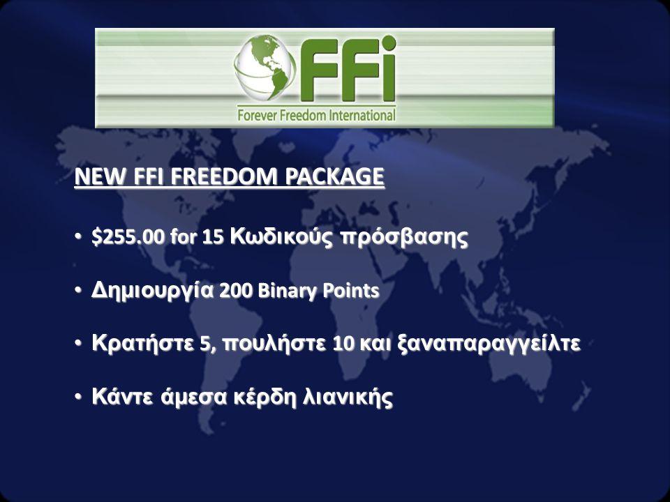 NEW FFI FREEDOM PACKAGE • $255.00 for 15 Κωδικούς πρόσβασης • Δημιουργία 200 Binary Points • Κρατήστε 5, πουλήστε 10 και ξαναπαραγγείλτε • Κάντε άμεσα