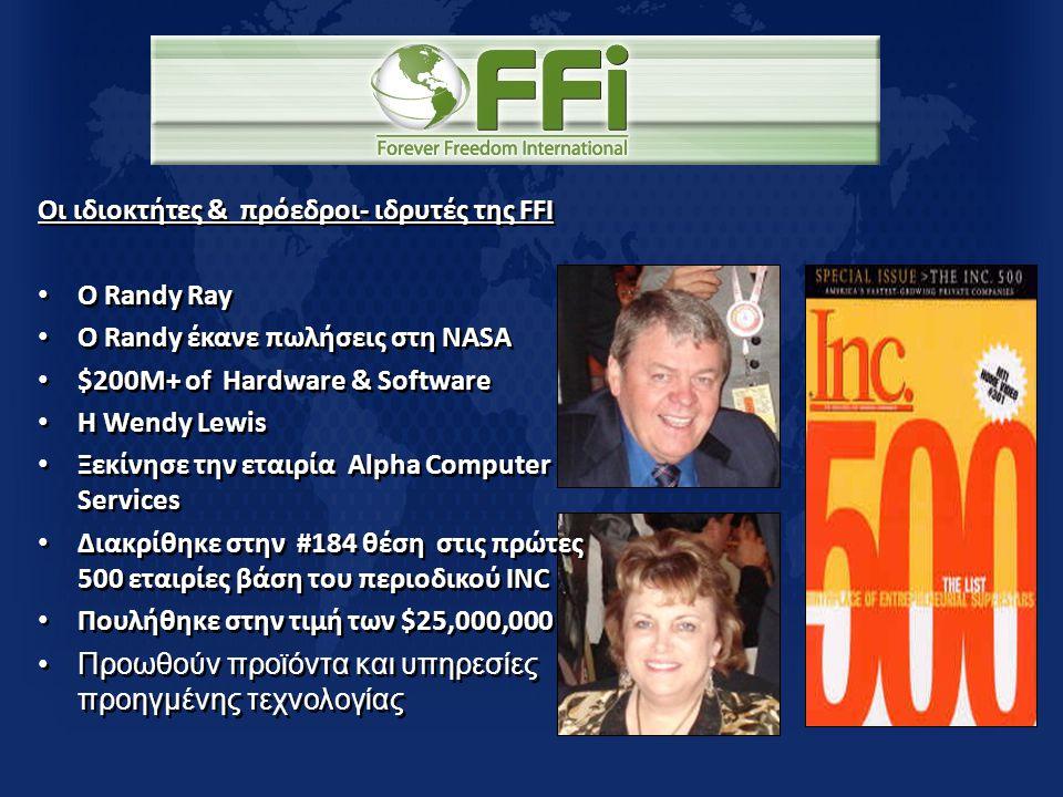 Οι ιδιοκτήτες & πρόεδροι- ιδρυτές της FFI • Ο Randy Ray • Ο Randy έκανε πωλήσεις στη NASA • $200M+ of Hardware & Software • Η Wendy Lewis • Ξεκίνησε τ