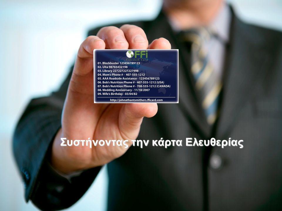 Συστήνοντας την κάρτα Ελευθερίας