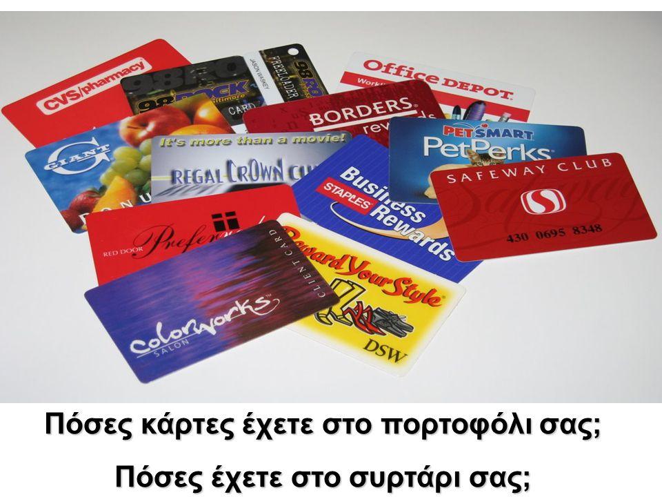 Πόσες κάρτες έχετε στο πορτοφόλι σας; Πόσες έχετε στο συρτάρι σας;