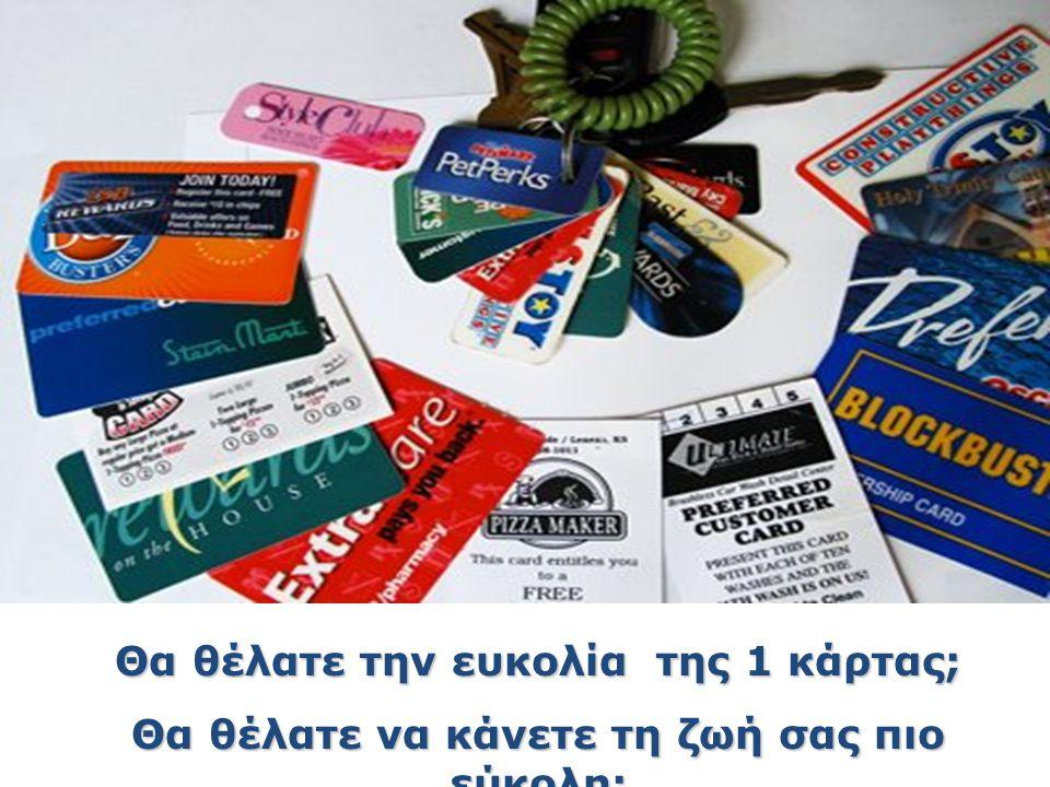 Θα θέλατε την ευκολία της 1 κάρτας; Θα θέλατε να κάνετε τη ζωή σας πιο εύκολη;