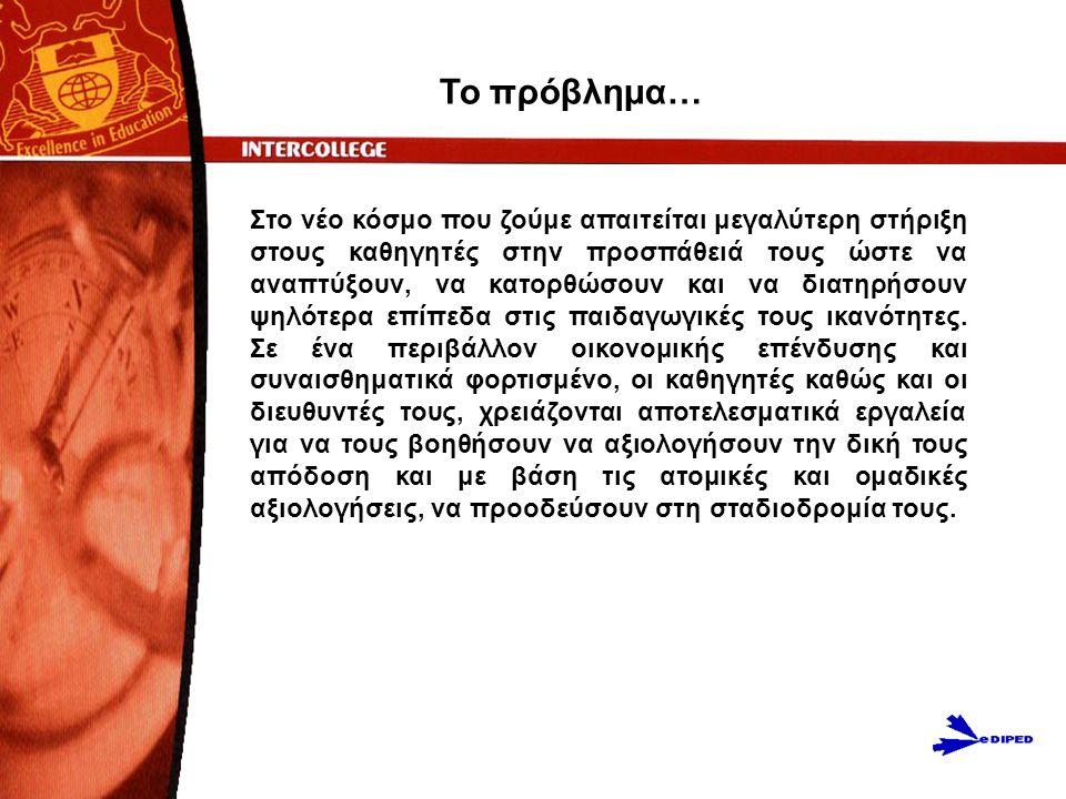 Επικοινωνία www.ediped.com makrides.g@intercollege.ac.cy