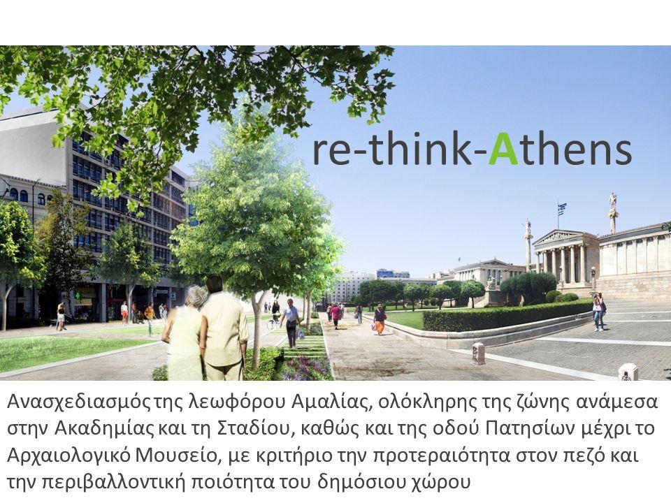 re-think-Athens Ανασχεδιασμός της λεωφόρου Αμαλίας, ολόκληρης της ζώνης ανάμεσα στην Ακαδημίας και τη Σταδίου, καθώς και της οδού Πατησίων μέχρι το Αρ
