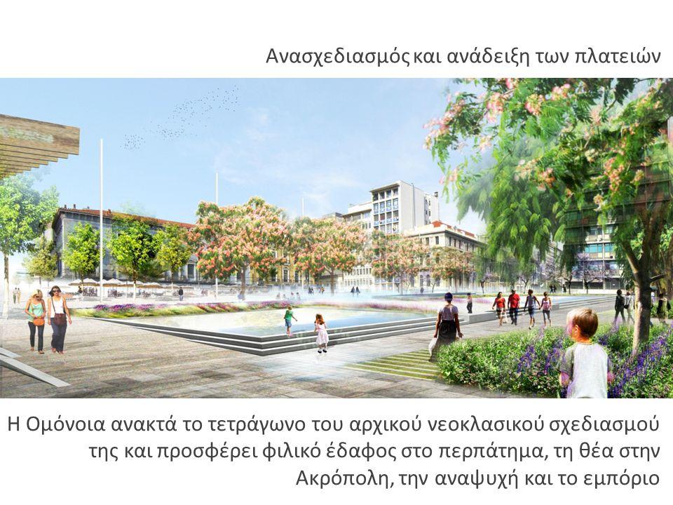 Η Ομόνοια ανακτά το τετράγωνο του αρχικού νεοκλασικού σχεδιασμού της και προσφέρει φιλικό έδαφος στο περπάτημα, τη θέα στην Ακρόπολη, την αναψυχή και
