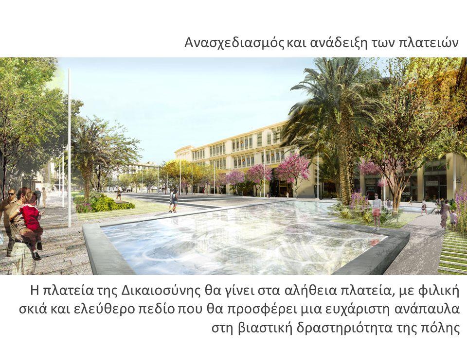 Η πλατεία της Δικαιοσύνης θα γίνει στα αλήθεια πλατεία, με φιλική σκιά και ελεύθερο πεδίο που θα προσφέρει μια ευχάριστη ανάπαυλα στη βιαστική δραστηρ