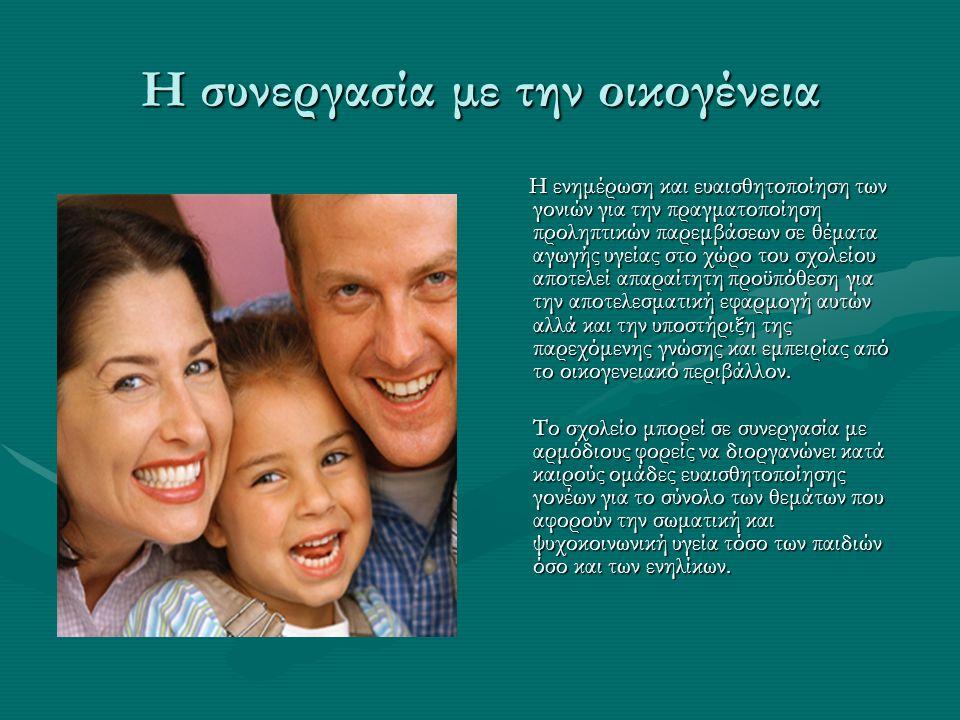 Η συνεργασία με την οικογένεια Η ενημέρωση και ευαισθητοποίηση των γονιών για την πραγματοποίηση προληπτικών παρεμβάσεων σε θέματα αγωγής υγείας στο χ