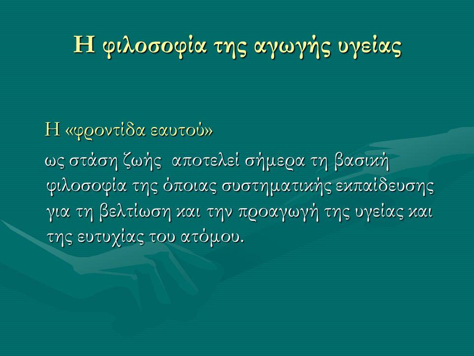 Η φιλοσοφία της αγωγής υγείας Η «φροντίδα εαυτού» Η «φροντίδα εαυτού» ως στάση ζωής αποτελεί σήμερα τη βασική φιλοσοφία της όποιας συστηματικής εκπαίδ