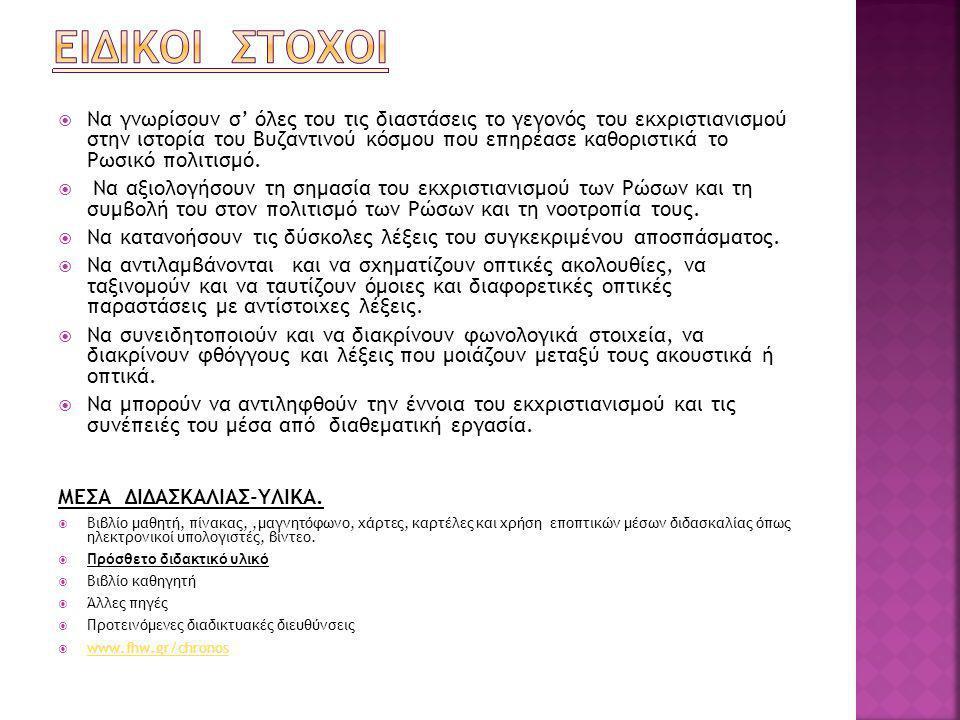 Σύνδεση με τις διδακτικές ενότητες:  α.Η διαμόρφωση του έθνους των Ρώσων και  β.