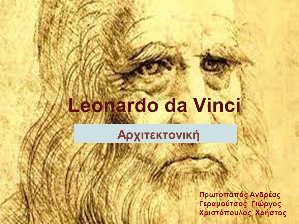Leonardo da Vinci Αρχιτεκτονική Πρωτοπαπάς Ανδρέας Γεραμούτσος Γιώργος Χριστόπουλος Χρήστος