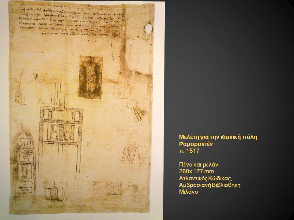 Μελέτη για την ιδανική πόλη Ραμοραντέν π. 1517 Πένα και μελάνι 260x 177 mm Ατλαντικός Κώδικας, Αμβροσιανή Βιβλιοθήκη Μιλάνο