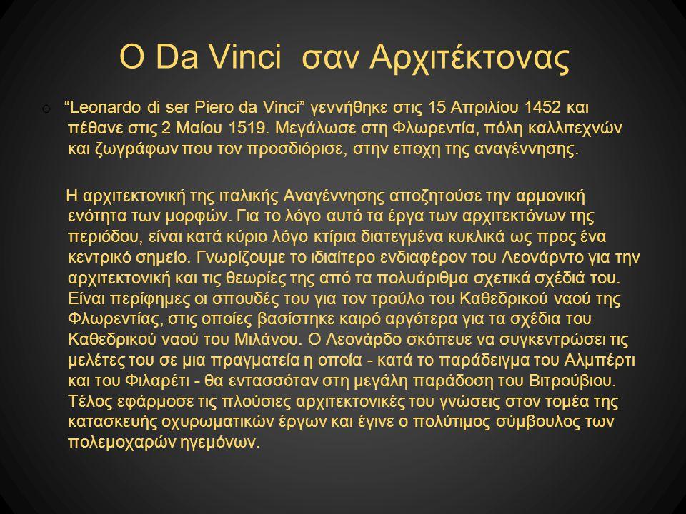 """Ο """"Leonardo di ser Piero da Vinci"""" γεννήθηκε στις 15 Απριλίου 1452 και πέθανε στις 2 Μαίου 1519. Μεγάλωσε στη Φλωρεντία, πόλη καλλιτεχνών και ζωγράφων"""