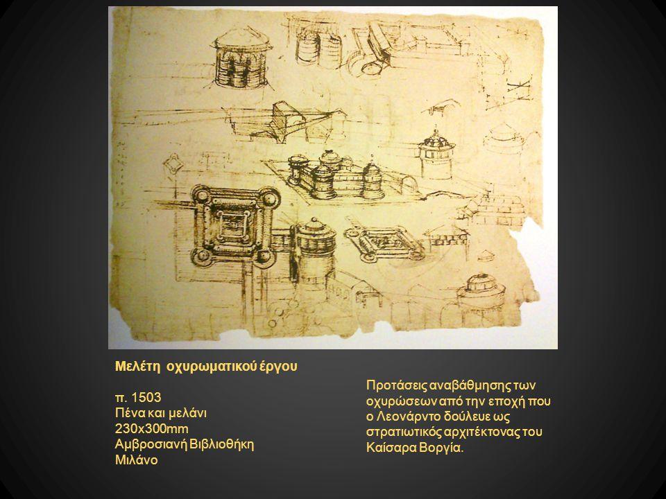 Μελέτη οχυρωματικού έργου π. 1503 Πένα και μελάνι 230x300mm Αμβροσιανή Βιβλιοθήκη Μιλάνο Προτάσεις αναβάθμησης των οχυρώσεων από την εποχή που ο Λεονά