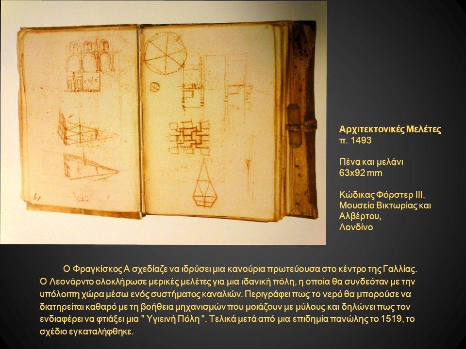 Αρχιτεκτονικές Μελέτες π. 1493 Πένα και μελάνι 63x92 mm Κώδικας Φόρστερ ΙΙΙ, Μουσείο Βικτωρίας και Αλβέρτου, Λονδίνο Ο Φραγκίσκος Α σχεδίαζε να ιδρύσε