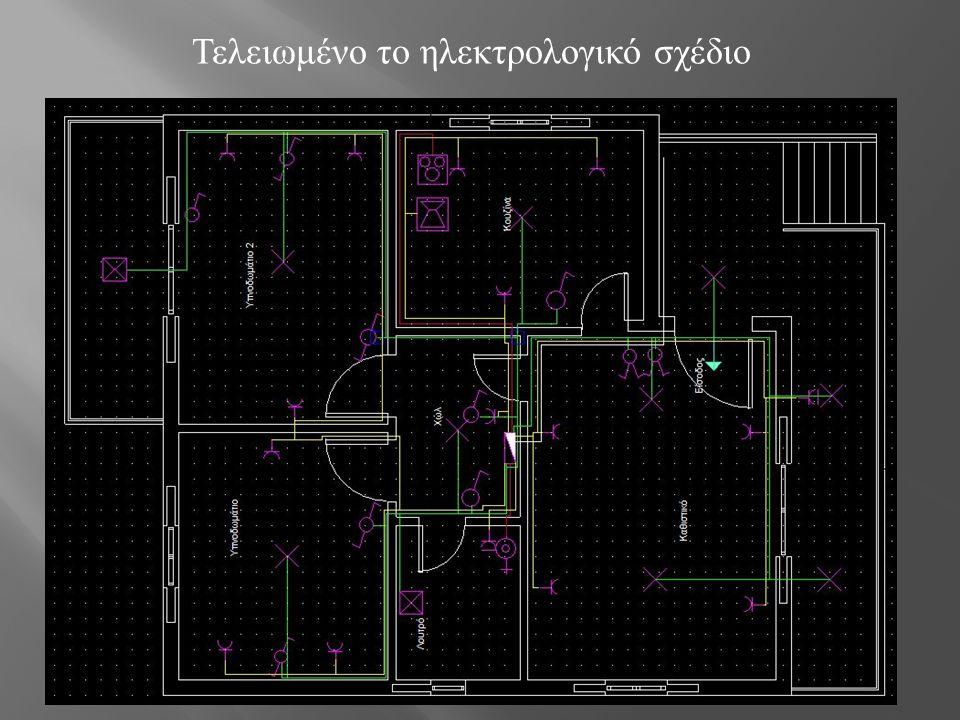 Τελειωμένο το ηλεκτρολογικό σχέδιο