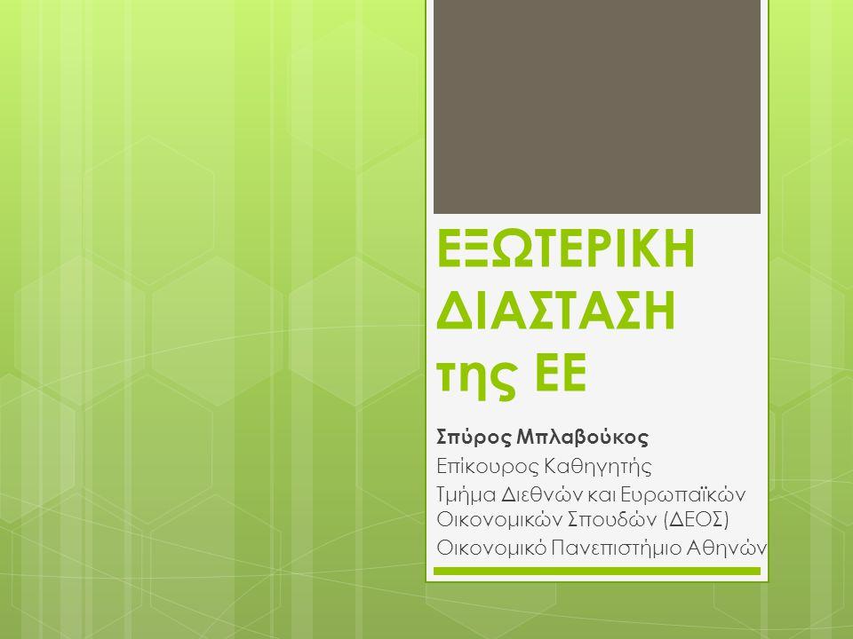 ΕΞΩΤΕΡΙΚΗ ΔΙΑΣΤΑΣΗ της ΕΕ Σπύρος Μπλαβούκος Επίκουρος Καθηγητής Τμήμα Διεθνών και Ευρωπαϊκών Οικονομικών Σπουδών (ΔΕΟΣ) Οικονομικό Πανεπιστήμιο Αθηνών