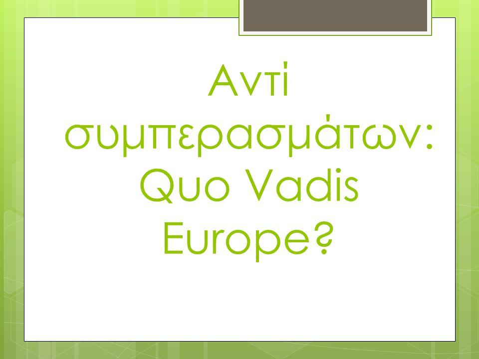 Αντί συμπερασμάτων: Quo Vadis Europe?