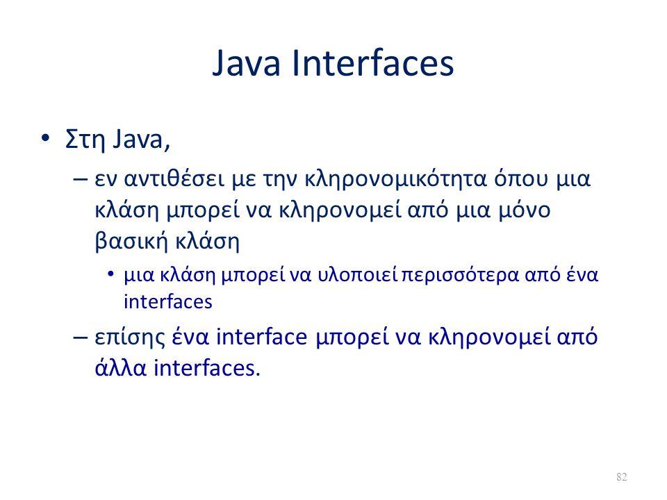 Java Interfaces • Στη Java, – εν αντιθέσει με την κληρονομικότητα όπου μια κλάση μπορεί να κληρονομεί από μια μόνο βασική κλάση • μια κλάση μπορεί να