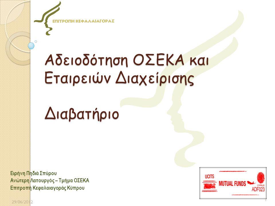 Αδειοδότηση ΟΣΕΚΑ και Εταιρειών Διαχείρισης Διαβατήριο Ειρήνη Πηδιά Σπύρου Ανώτερη Λειτουργός – Τμήμα ΟΣΕΚΑ Επιτροπή Κεφαλαιαγοράς Κύπρου 29/06/2012 1