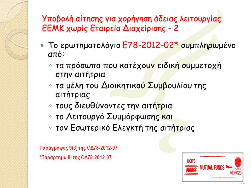 Υποβολή αίτησης για χορήγηση άδειας λειτουργίας ΕΕΜΚ χωρίς Εταιρεία Διαχείρισης - 2  Το ερωτηματολόγιο Ε78-2012-02* συμπληρωμένο από: ◦ τα πρόσωπα πο