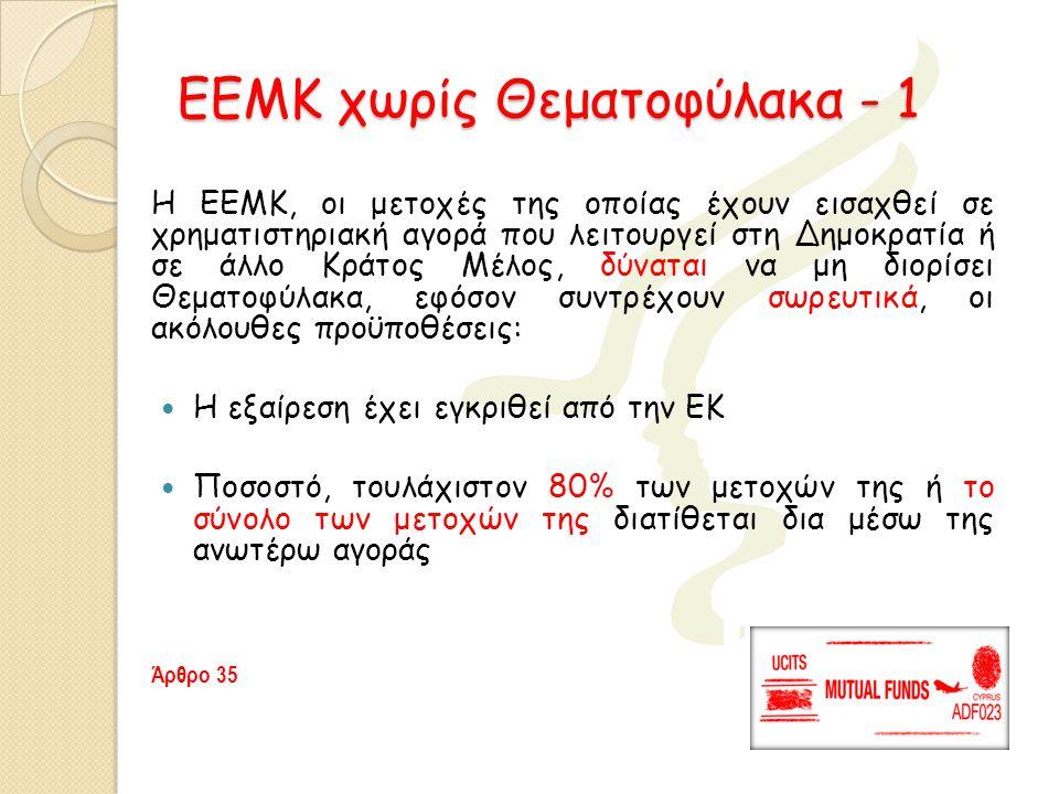 ΕΕΜΚ χωρίς Θεματοφύλακα - 1 Η ΕΕΜΚ, οι μετοχές της οποίας έχουν εισαχθεί σε χρηματιστηριακή αγορά που λειτουργεί στη Δημοκρατία ή σε άλλο Κράτος Μέλος