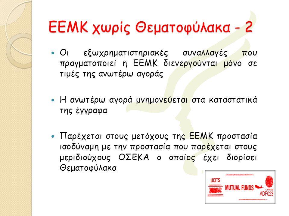 ΕΕΜΚ χωρίς Θεματοφύλακα - 2  Οι εξωχρηματιστηριακές συναλλαγές που πραγματοποιεί η ΕΕΜΚ διενεργούνται μόνο σε τιμές της ανωτέρω αγοράς  Η ανωτέρω αγ