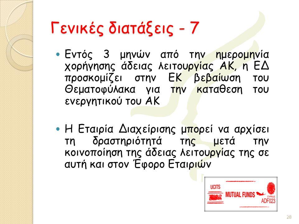 Γενικές διατάξεις - 7  Εντός 3 μηνών από την ημερομηνία χορήγησης άδειας λειτουργίας ΑΚ, η ΕΔ προσκομίζει στην ΕΚ βεβαίωση του Θεματοφύλακα για την κ