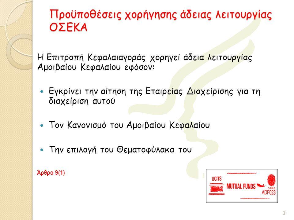 Υποβολή αίτησης για χορήγηση άδειας λειτουργίας ΟΣΕΚΑ - 1 Υποβάλλονται στην Επιτροπή:  Έντυπο αίτησης Ε78-2012-05* υπογραμμένο από τα μέλη του Διοικητικού Συμβουλίου της αιτήτριας  Δήλωση για την ανάληψη υποχρέωσης καταβολής του αρχικού ενεργητικού του Αμοιβαίου Κεφαλαίου (€200.000) σε μετρητά Άρθρο 8(2) *Παράρτημα Ι της ΟΔ78-2012-07 4