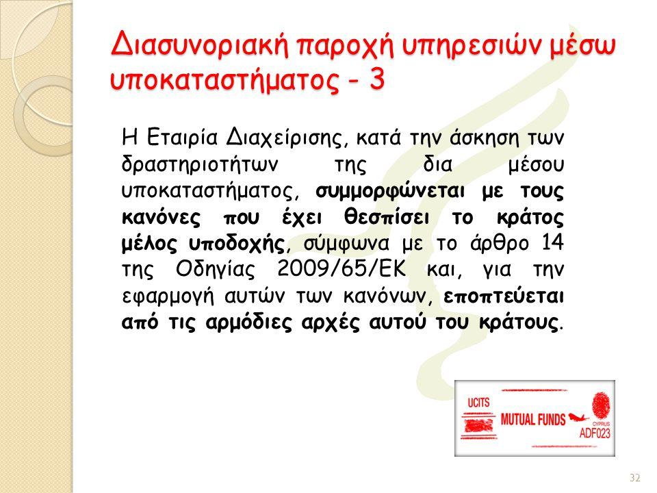 Διασυνοριακή παροχή υπηρεσιών μέσω υποκαταστήματος - 3 Η Εταιρία Διαχείρισης, κατά την άσκηση των δραστηριοτήτων της δια μέσου υποκαταστήματος, συμμορ