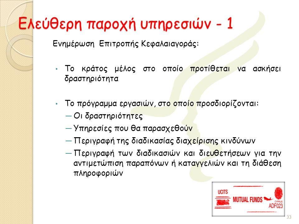 Ελεύθερη παροχή υπηρεσιών - 1 Ενημέρωση Επιτροπής Κεφαλαιαγοράς: • Το κράτος μέλος στο οποίο προτίθεται να ασκήσει δραστηριότητα • Το πρόγραμμα εργασι
