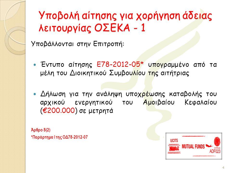 Υποβολή αίτησης για χορήγηση άδειας λειτουργίας ΕΕΜΚ χωρίς Θεματοφύλακα - 1 Η ΕΕΜΚ που αιτείται εξαίρεση από την υποχρέωση της για διορισμό Θεματοφύλακα:  Υποβάλλει επιπρόσθετα στην Επιτροπή Κεφαλαιαγοράς τα στοιχεία και πληροφορίες που αναγράφονται στο Συμπληρωματικό έντυπο Ε78-2012-08*  Δηλώνει κατά πόσον η εξαίρεση θα εμπίπτει στην περίπτωση του εδαφίου (1) ή του εδαφίου (4) του άρθρου 35 του Νόμου Παράγραφος 10 της ΟΔ78-2012-07 *Παράρτημα IV της ΟΔ78-2012-07 15