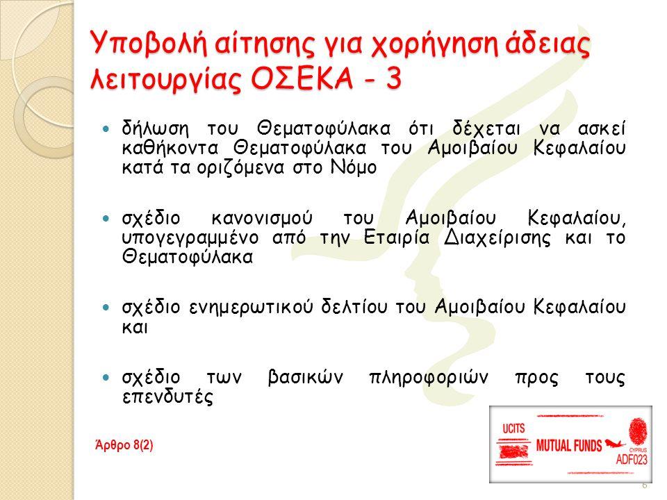 Γενικές διατάξεις - 6  Προθεσμίες εξέτασης αίτησης: ◦ Χορήγησης άδειας λειτουργίας ΟΣΕΚΑ - 2 μήνες από την ημερομηνία υποβολής πλήρους φακέλλου (άρθρο 9(5)) ◦ Χορήγησης άδειας λειτουργίας ΕΕΜΚ χωρίς ΕΔ – 6 μήνες από την ημερομηνία υποβολής πλήρους φακέλλου (άρθρο 9(5)) ◦ Χορήγησης άδειας λειτουργίας Εταιρείας Διαχείρισης – 6 μήνες από την υποβολή του πλήρους φακέλου (άρθρο 111(4))  Σε περίπτωση απόρριψης αίτησης η Επιτροπή Κεφαλαιαγοράς οφείλει να αιτιολογεί τους λόγους απόρριψης.