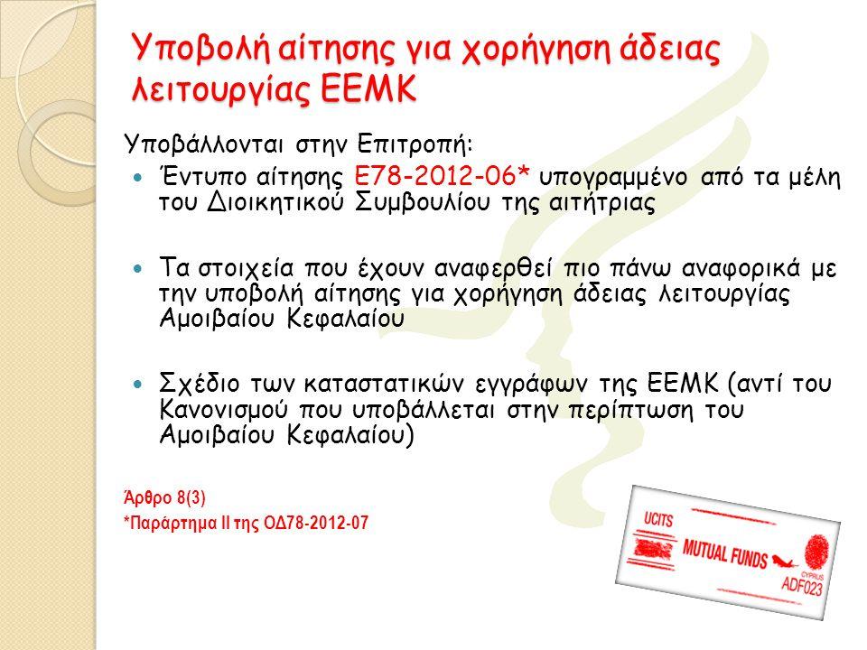 Προϋποθέσεις χορήγησης άδειας λειτουργίας ΕΕΜΚ χωρίς Εταιρεία Διαχείρισης Η Επιτροπή Κεφαλαιαγοράς χορηγεί άδεια λειτουργίας σε ΕΕΜΚ, χωρίς Εταιρεία Διαχείρισης εφόσον:  Το ύψος του αρχικού της κεφαλαίου ανέρχεται σε €300.000  Η αίτηση της συνοδεύεται από πρόγραμμα λειτουργίας το οποίο περιλαμβάνει τουλάχιστον την οργανωτική δομή της ΕΕΜΚ Άρθρο 34 9