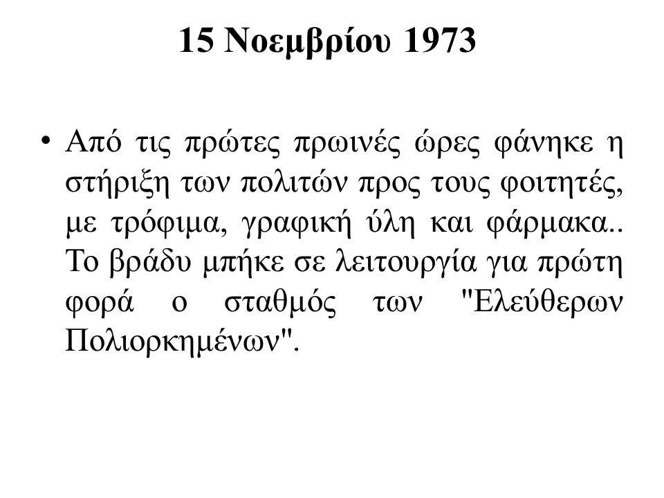 16 Νοεμβρίου 1973 Ο κόσμος παρέμεινε στο πλευρό των φοιτητών ενώ οδοφράγματα άρχισαν να στήνονται στους δρόμους.