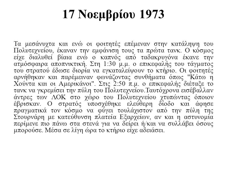 Το τέλος της Χούντας Η περίοδος της δικτατορίας τελείωσε όταν η Χούντα του Ιωαννίδη κατέρρευσε στις 24 Ιουλίου του 1974 κάτω από το βάρος της τουρκικής εισβολής στην Κύπρο.