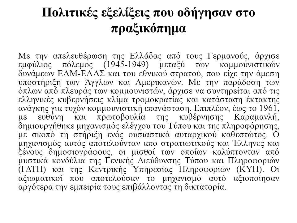 Το πραξικόπημα της 21ης Απριλίου Στις 21 Απριλίου του 1967 και ενώ είχαν προκηρυχθεί εκλογές για τις 28 Μαΐου, αξιωματικοί του στρατού, υπό την ηγεσία του συνταγματάρχη Γεωργίου Παπαδόπουλου, και συμμετοχή του ταξίαρχου Στυλιανού Παττακού και του συνταγματάρχη Νικόλαου Μακαρέζου κατέλαβαν την εξουσία με πραξικόπημα.