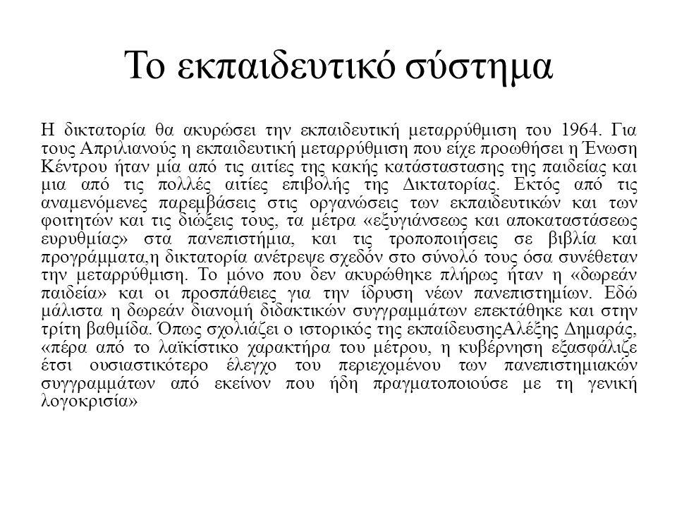 Σχέσεις Πολιτείας- Εκκλησίας κατά τη διάρκεια της δικτατορίας Το πραξικόπημα βρήκε την Εκκλησία σε κατάσταση κρίσης: ο Αρχιεπίσκοπος Χρυσόστομος Β΄ ήταν ασθενής και υπέργηρος, η ιεραρχία ήταν διασπασμένη, υπήρχαν εκκρεμή ζητήματα όπως το μεταθετό των μητροπολιτών, οι κενές μητροπολιτικές θέσεις και η κάλυψή τους, το ζήτημα σύνταξης νέου Καταστατικού Χάρτη της Εκκλησίας που θα αντικαθιστούσε εκείνον του 1943.