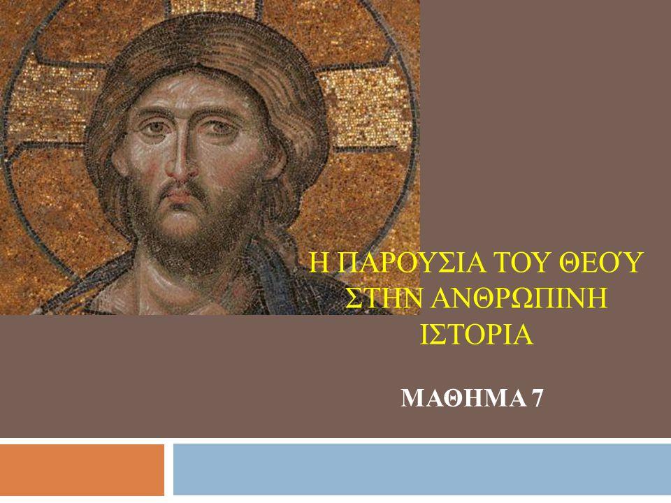 ΜΑΘΗΜΑ 7 Η ΠΑΡΟΥΣΙΑ ΤΟΥ ΘΕΟΎ ΣΤΗΝ ΑΝΘΡΩΠΙΝΗ ΙΣΤΟΡΙΑ