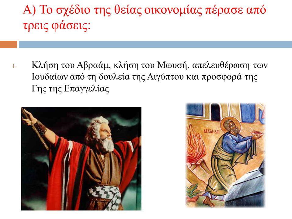 2. Ενανθρώπιση και δράση του Ιησού Χριστού