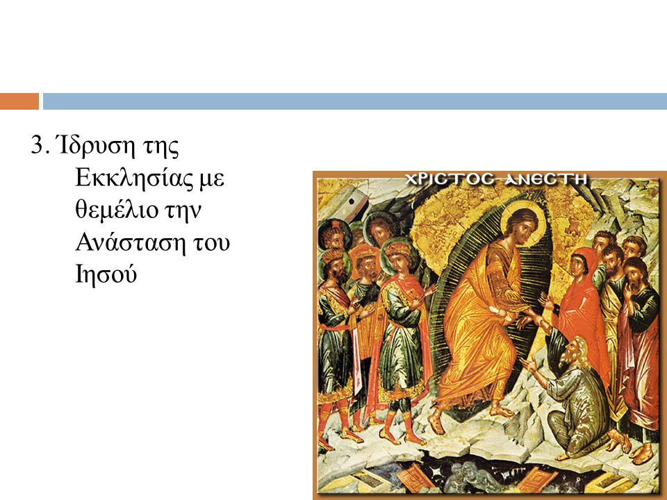 Β) χριστιανικές γιορτές και το σχέδιο της θείας οικονομίας  Οι γιορτές είναι ημέρες μνήμης και βίωσης των γεγονότων και των προσώπων της Εκκλησίας