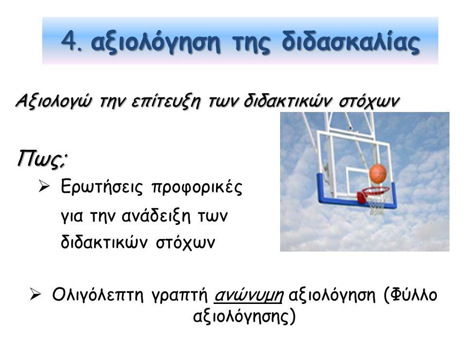 4. αξιολόγηση της διδασκαλίας Αξιολογώ την επίτευξη των διδακτικών στόχων Πως;  Ερωτήσεις προφορικές για την ανάδειξη των διδακτικών στόχων  Ολιγόλε