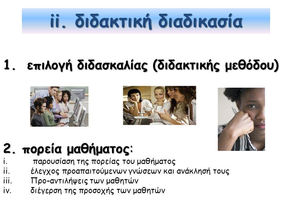 ii.διδακτική διαδικασία 1.επιλογή διδασκαλίας (διδακτικής μεθόδου) 2.